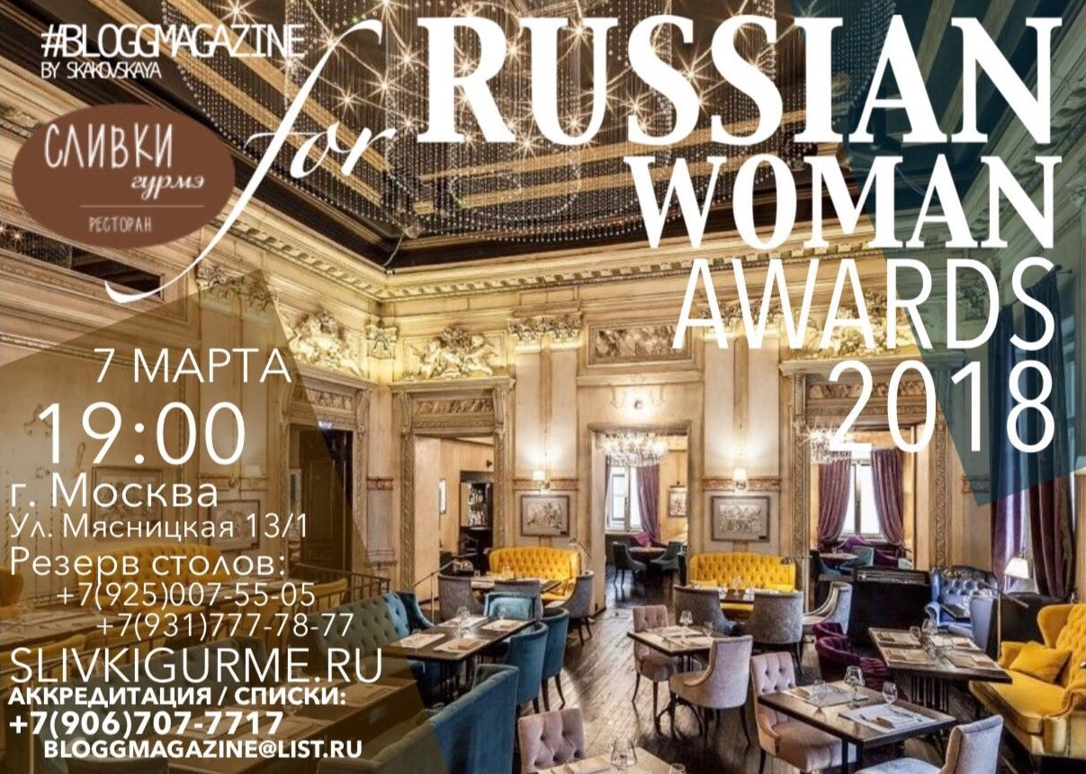 «Глянцевая Женщина Года» или #FORRUSSIANWOMAN_AWARDS 2018