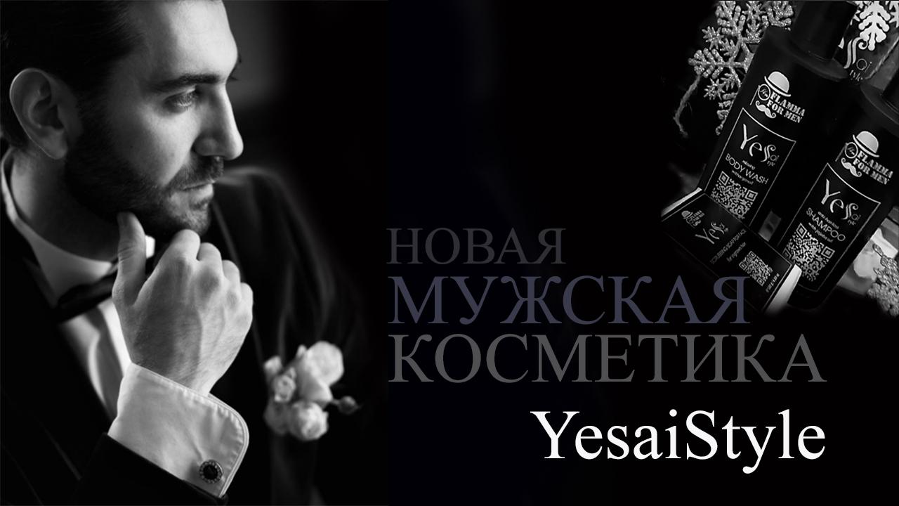 Мужская косметика YesaiStyle в салоне Красота (Динамо)