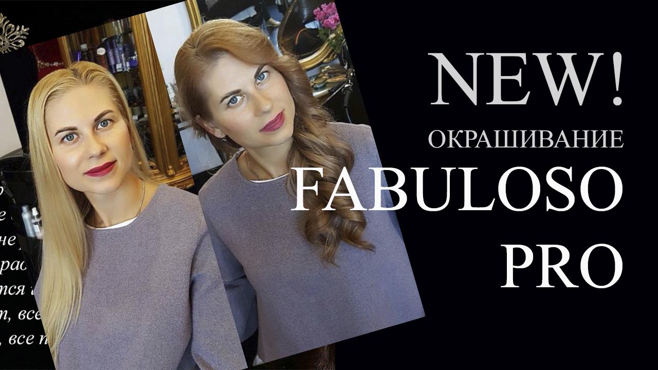 Fabuloso Pro в салоне Красота (Динамо)