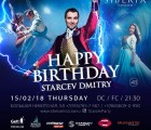 Happy Birthday Starcev Dmitry. Партнер Имидж-студия КраSота 15.02.2018