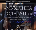 Премия #FORRUSSIANMAN_AWARDS МУЖЧИНА ГОДА 2017 by #FORRUSSIANMAN @forrussianman 30.08.2017