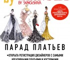 Парад платьев Dress Parad by #Bloggmagazine